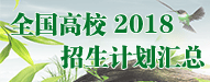 2017全国高校招生简章