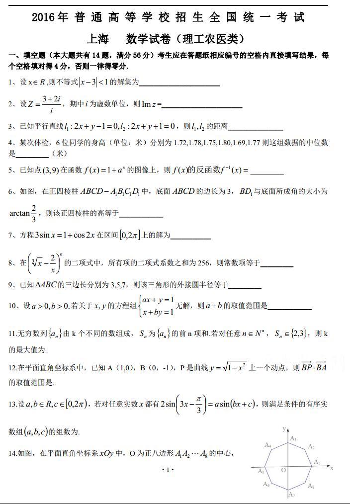 2016上海高考数学理科|2016年上海高考数学理科试题