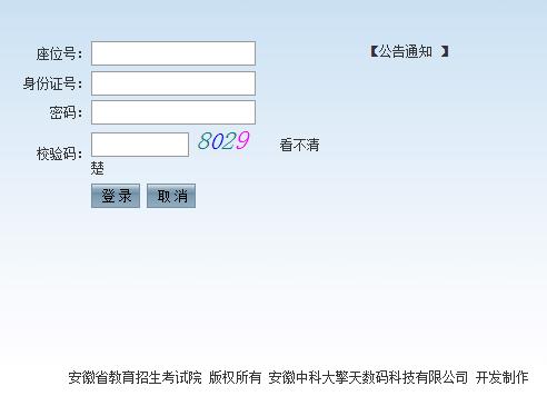 安徽省高考志愿填报系统