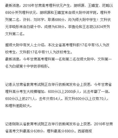 2016安徽高考状元_2016甘肃高考状元产生:理科690分状元摘取桂冠