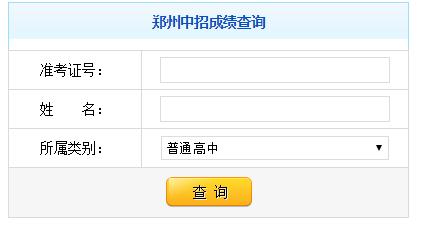 【南平市中考成绩查询系统】郑州2017中考成绩查询系统入口cf.zzedu.net.cn