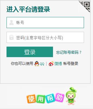 广西省学校安详教诲平台登录https://guangxi.xueanquan.com/(责编保举:数学向导jxfudao.com/xuesheng)