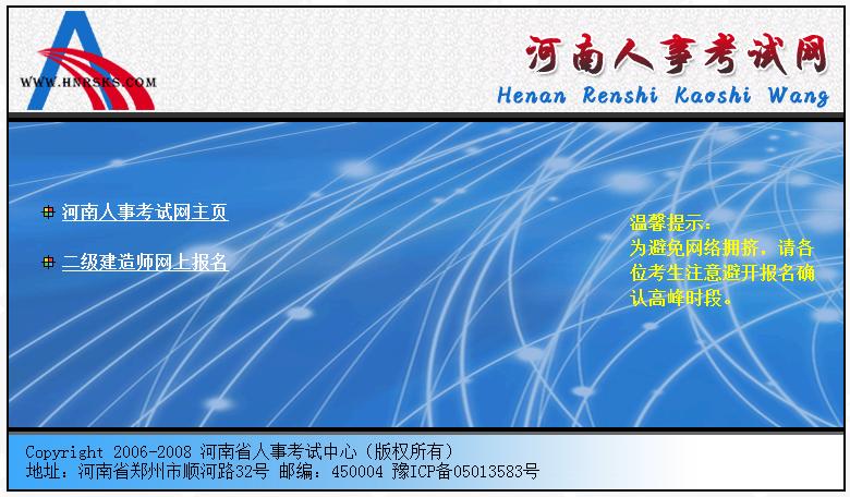 www.hnrsks.com_www.hnrsks.com河南省人事考试中心入口