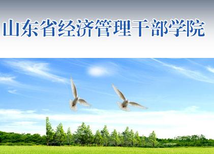 【山东经济管理干部学校】山东经济管理干部学院教务处www.sdpc.edu.cn/jgy.asp