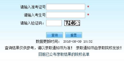 【高考录取结果查询时间】蚌埠学院高考录取结果查询入口www.ahzsks.cn/