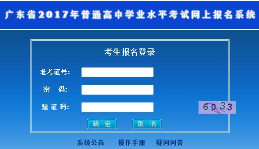 [2017年6月广东普通高中学业水平考试]2017年6月广东普通高中学业水平考试报名系统