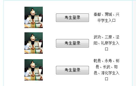 61 133 219_61.134.28.28:8003咸阳中考报名管理系统
