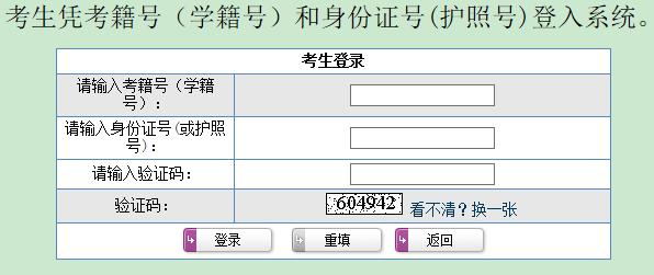 山东省高中学业水平考试网上报名_xysp.sdzk.cn山东省高中学业水平考试网上报名