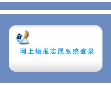 四川省高考网上报名_绵阳市高考志愿填报系统http;//mywb.zszk.net/scwb/ - 一起学习吧