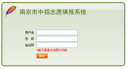 南京中招志愿填报系统