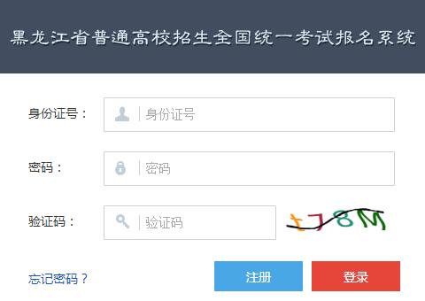 龙江会计网报名入口_www.lzk.hl.cn/wbzx/黑龙江省普通高校招生考试报名入口 - 一起学习吧