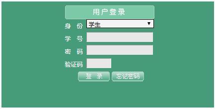 成都文理学院教务网络管理系统