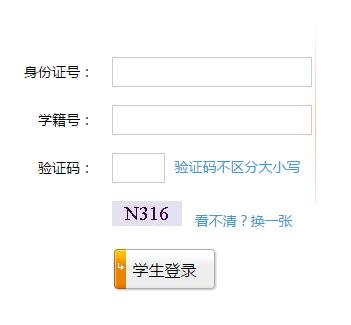 枣庄市中考成绩查询系统