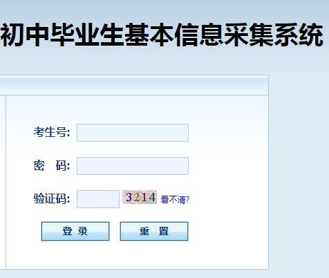 广东省初中毕业生基本信息采集系统