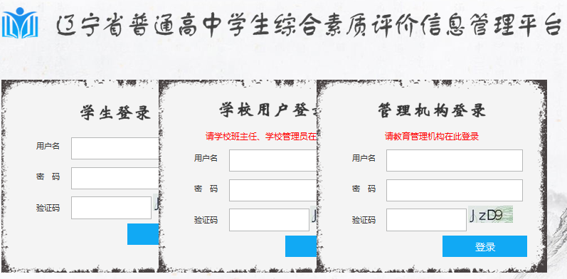 http:pjxt.lnen.cn辽宁普通高中