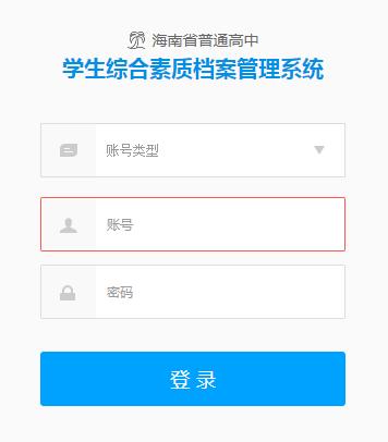海南省普通高中综合素质管理系统