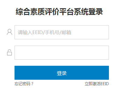 湘教云素质评价平台登录入口http
