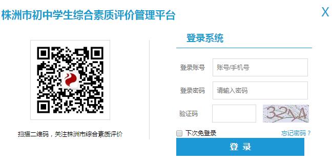 zzzhsz.gotedu.com株洲市初中学