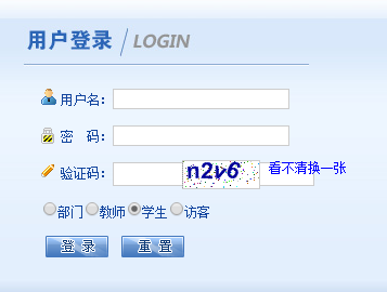 北京邮电大学教务系统