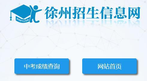 淮安市中考成绩查询_徐州市中考成绩查询系统入口http://www.xzszb.net/ - 一起学习吧