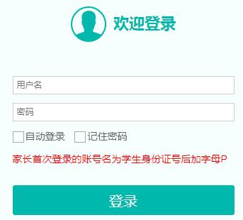 49.4.3.233:8003滨州市学生综合