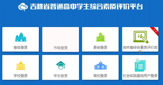 吉林省普通高中学生综合素质评价