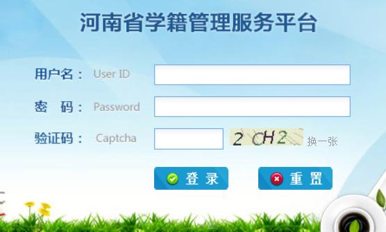 河南省学籍信息管理系统