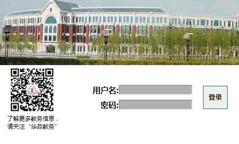 华东政法大学教学管理信息系统