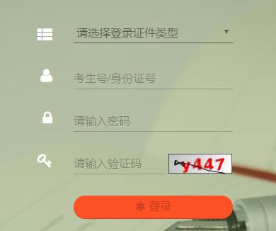 重庆市高职分类考试志愿填报