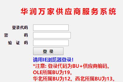 华润万家供应商服务系统登录