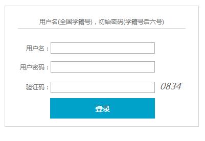 衡阳市中考志愿填报平台